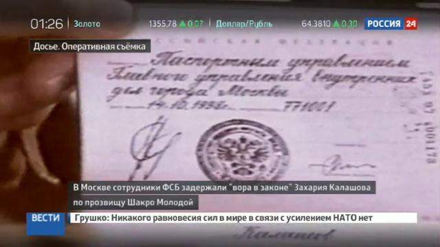 Новости на Россия 24 • В Москве арестован один из самых влиятельных авторитетов преступного мира Шакро Молодой