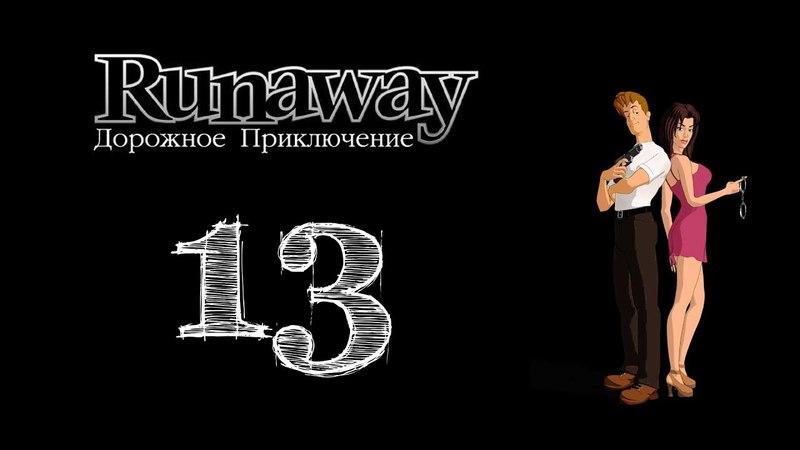 Прохождение Runaway: Дорожное приключение - Часть 13 (на русском языке, без комментариев)