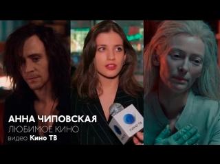 Анна Чиповская о фильме Выживут только любовники
