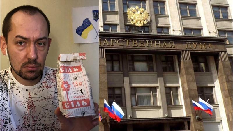 Госдума Украина ещё чуть чуть и нарушит целостность России