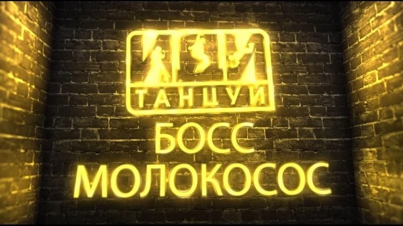БОСС МОЛОКОСОС