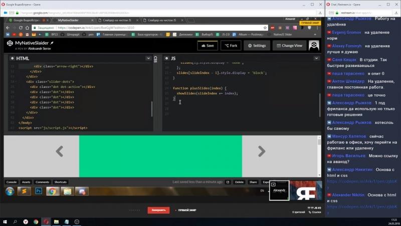 Мастер-класс от кураторов _ Слайдер на чистом Javascript