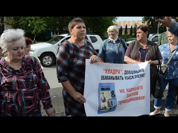 Липчане провели пикет возле офиса ПАО