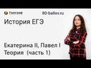 История ЕГЭ 2019. Екатерина II, Павел I. Теория. Часть 1
