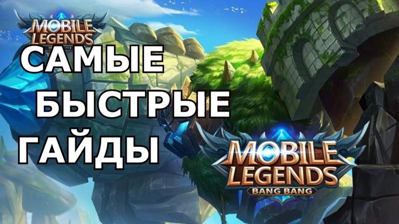 Mobile Legends MLBB ГРОК GROCK QUICK GUIDE САМЫЙ БЫСТРЫЙ ГАЙД НА ГРОКА 2018