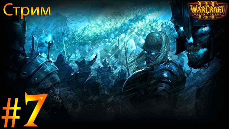 WarCraft 3: Reign of Chaos 7 - Кампания. Прохождение.