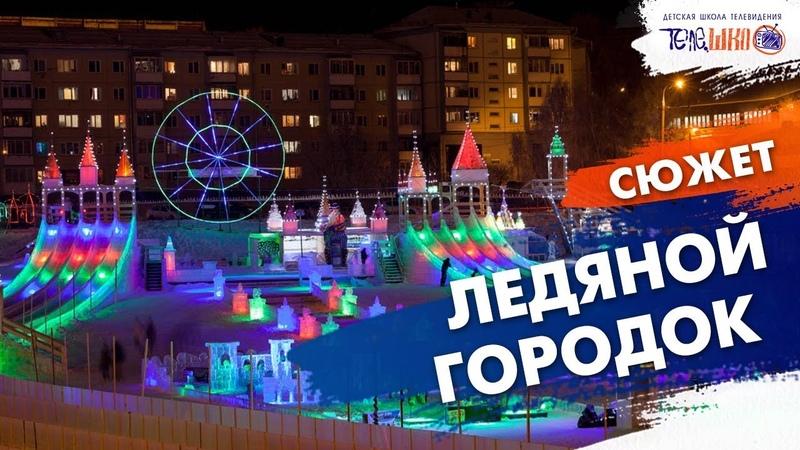 Ледяной городок. Сюжет Таи Некрасовой. Телешко Иркутск