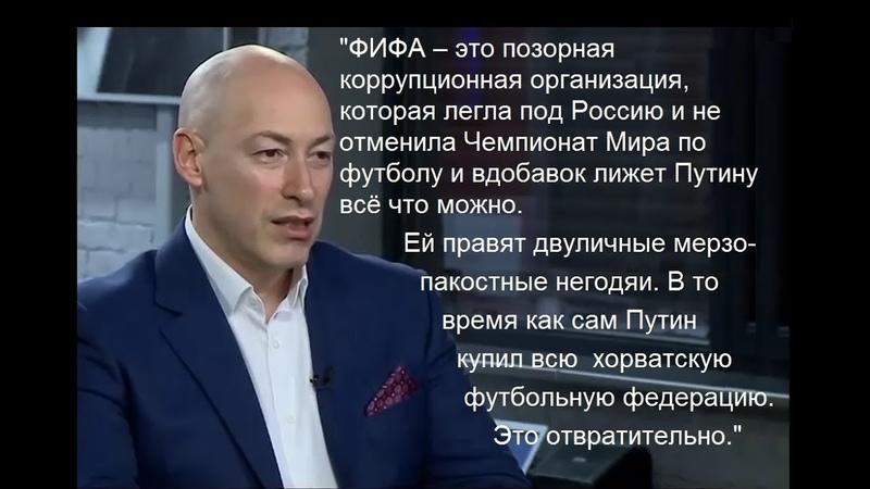 Гордон: ФИФА-это коррумпированная организация которая, лижет Путину