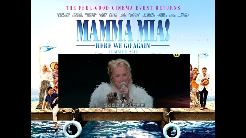 Mamma Mia Here We Go Again Super Trouper Cher Amanda Meryl and Lily