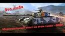 Т-44-100Р Степи - Максимум опыта за бой - 6к