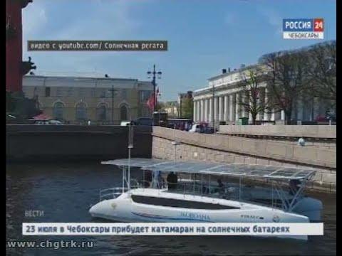 В Чебоксары прибудет первый российский катамаран на солнечных модулях и электродвигателях