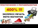 Как за 1 час изготовить 500 фото магнитов методом прямой печати Бизнес с рентабельностью 400%