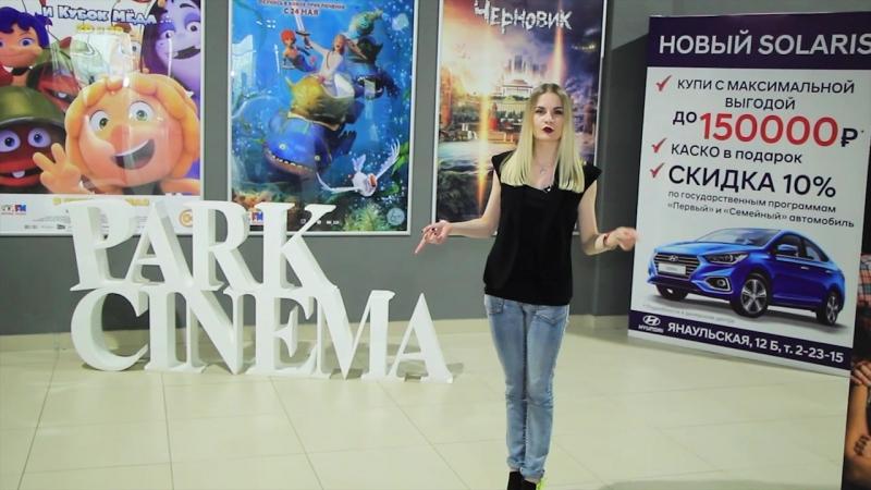 КИНОТАЙМ 4 выпуск