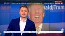Новости на Россия 24 • Дональд Трамп пройдет первый президентский медосмотр