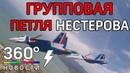 Групповая петля Нестерова из кабины истребителя Су 30СМ