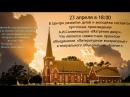 23 апреля 1800 прочтение ,,Матрёнин двор,,