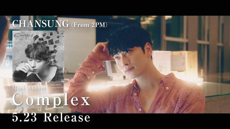 CHANSUNG (From 2PM) Mini Album『Complex』TV-SPOT