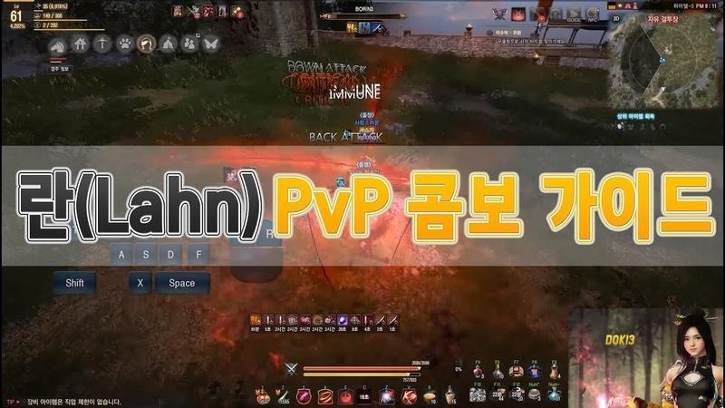 Black Desert Online - Lahn PvP skill combo guide 검은사막 란 PvP 콤보 가이드