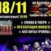 18/11 (вс) | Группа «ХАРИЗМА» | Клуб BIG BEN