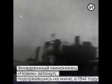 Корабль времен Первой мировой войны