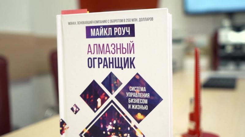 Книга АЛМАЗНЫЙ ОГРАНЩИК Майл Роуч