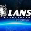 Корпорация ЛАНС