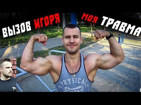 ВЫЗОВ Войтенко - отжимания на брусьях 32 кг и моя ТРАВМА(