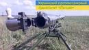Украинский противотанковый гранатомёт Ланцея