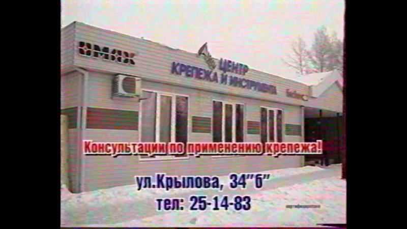 Региональный рекламный блок №11 (СТС / ТВ-7 [г. Абакан], 20 марта 2006) [Агентство рекламы Медведь]