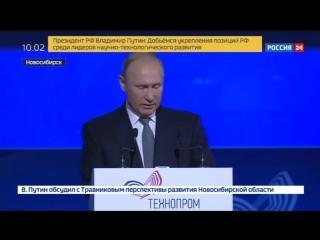 """Владимир Путин посетил выставку """"Технопром-2018"""" в Новосибирске"""