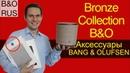 Бронзовая коллекция / Bronze Collection от BANG OLUFSEN. Отличные аксессуары Beoplay от BO