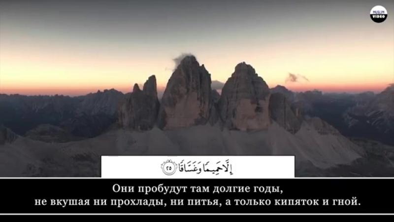 Сура 78 Ан-Наба (Весть). Tashrif Al'-Farsi.