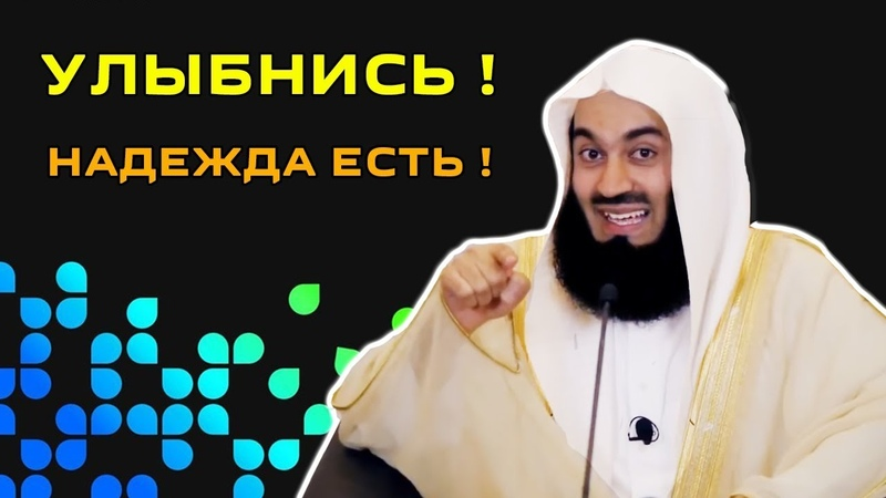 МОЩНЫЙ ПРИМЕР   Муфтий Менк
