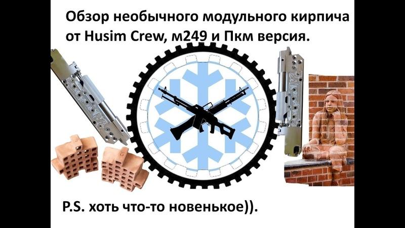 Модульный Гирбокс м249 и Пкм