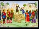 Рассказы о святых. Пророк Даниил и святые три отрока Анания, Азария и Мисаил. Фильм детям