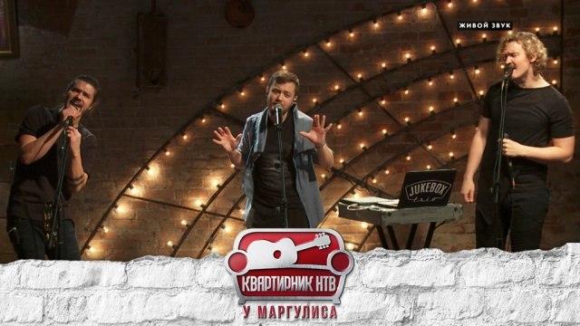 Квартирник НТВ у Маргулиса: Jukebox trio