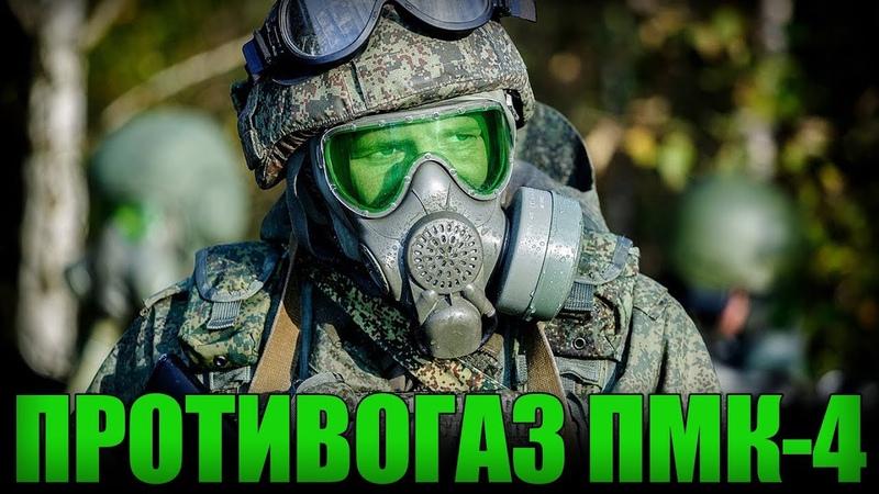 Противогазы ПМК-4 и ПМК-С (история создания)