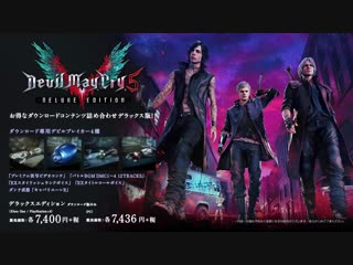 Devil May Cry 5 - HYDE Collaboration Trailer