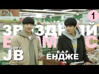 Эп.1(53) Звездный броманс / Celebrity Bromance - JB (GOT7) + Youngjae (B.A.P) [рус.саб]