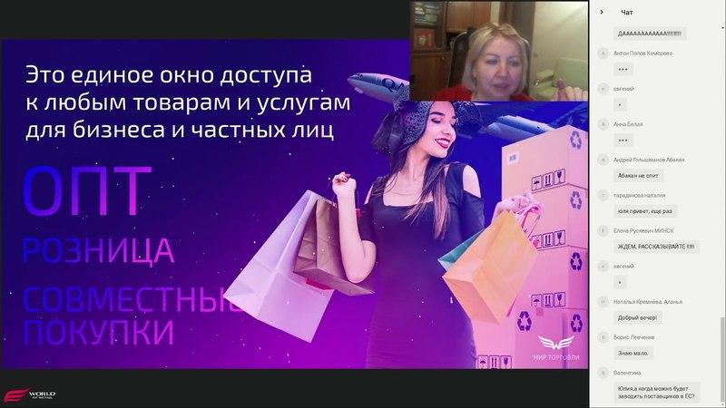 Презентация World of Retail от 24.05.2018