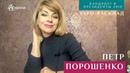 Станет ли Порошенко президентом Украины 2019? ТАРО-расклад от экстрасенса Анны ЕФРЕМОВОЙ