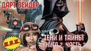 8 Дарт Вейдер: Тени и Тайны (Книга 2, часть 2) [Комикс]