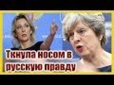 Захарова назвала три главных «вранья» Терезы Мэй по делу Скрипалей