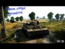 War Thunder ┃Первая болванка попала танку в лоб Водителя механика загнала прямо в гроб