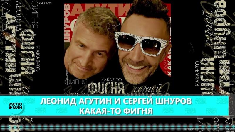Леонид Агутин и Сергей Шнуров Какая то фигня Official Audio 2018
