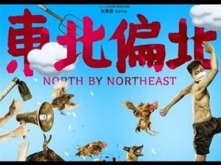 东北偏北 North by Northeast 2015.HD1080P.X264.AAC.Mandarin.CHS-ENG.Mp4Ba