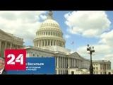 Владимир Васильев санкции США - это шантаж с целью изменить позицию России - Россия 24
