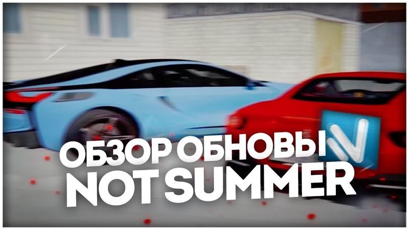 ОБЗОР ОБНОВЛЕНИЯ NOT SUMMER МОДПАКА / NAMALSK RP