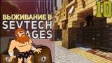 SevTech Ages #10 - Бытовой вопрос | Выживание в Майнкрафт с модами
