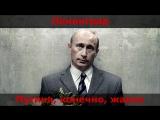 Ленинград - Путина, конечно, жалко...